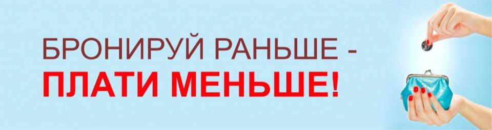 Акция «РАННЕЕ Бронирование»