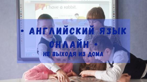 Старт онлайн курсов английского языка для школьников