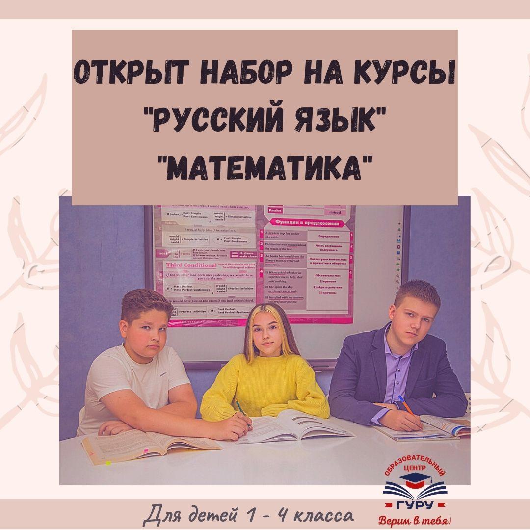 Открываем курс русского языка и математике 1-4 класс