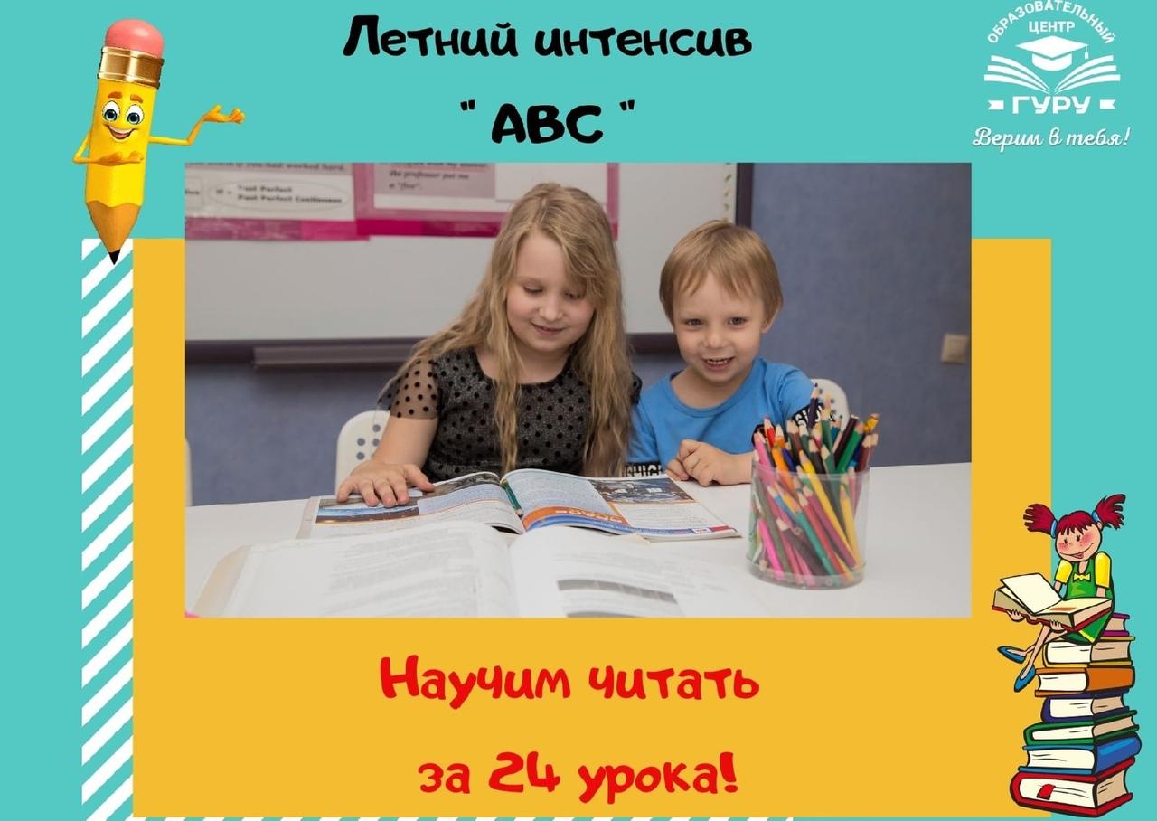 Интенсивный курс по обучению чтению «ABC»